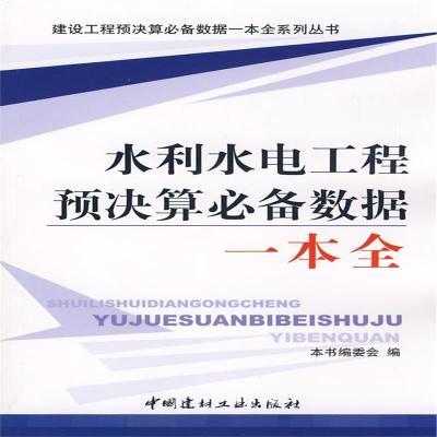 水利水电工程预决算数据一本全:建设工程预决算数据一本全系列丛书