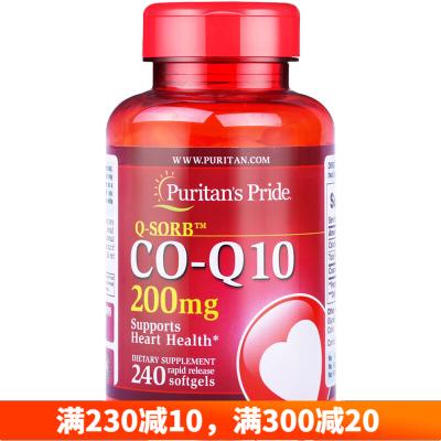 普麗普萊(Puritan's Pride)輔酶q10軟膠囊 美國進口護心臟 心臟保健品 輔酶Q10 200mg/240粒