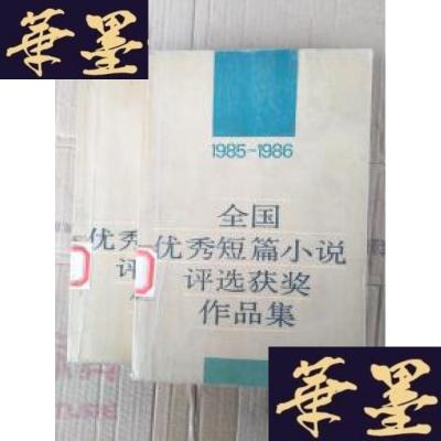 正版舊書1985-1986全國短篇小說評選獲獎作品集