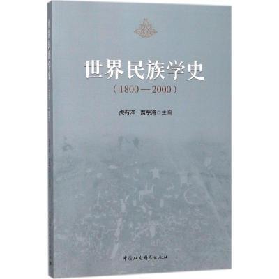 世界民族學史:1800-20009787516196465中國社會科學出版社虎有澤