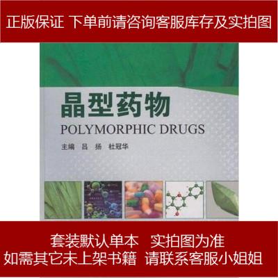 晶型藥物 呂揚//杜冠華 人民衛生 9787117115711