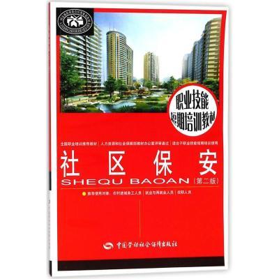 社區保安(D2版)陳莉平中國勞動社會保障出版社9787516731505