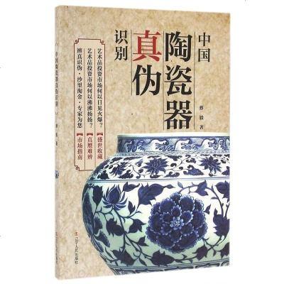 中国陶瓷器真伪识别 正版 书籍 收藏鉴赏