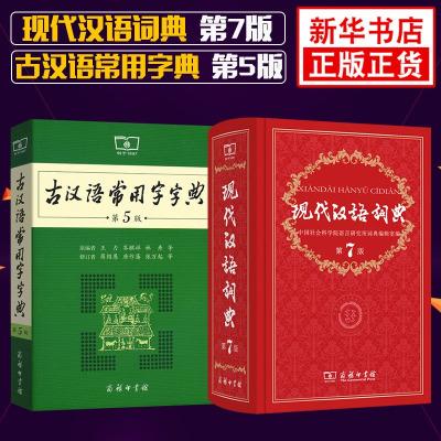 現代漢語詞典版 第7版古漢語常用字字典 第5版 套裝2冊 商務印書館 精裝 詞典現代漢語版 全功能中小學生正版第