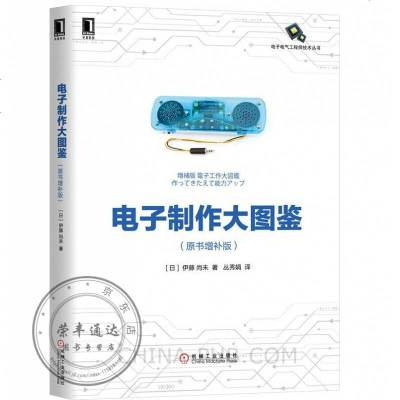 電子制作大圖鑒(原書增補版)書籍