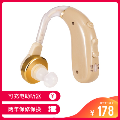 愛利安(iLian)USB充電式助聽器 老人無線助聽機 充電式A-130 耳聾耳背式