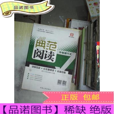 正版九成新典范閱讀 中考現代文