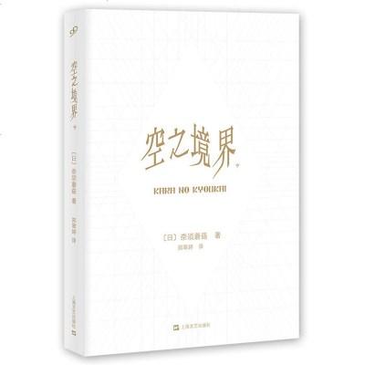 空之境界 中 [日]奈須蘑菇 輕小說神作 偵探推理懸疑小說 日本小說書 境界式 矛盾螺旋 外國文學讀物 人物傳記 奇