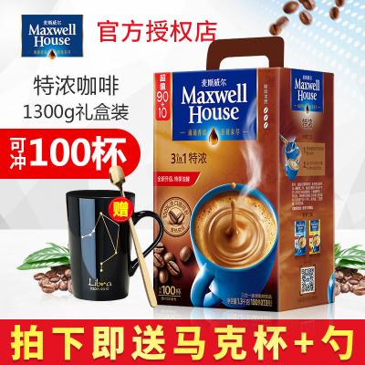 麦斯威尔咖啡特浓口味三合一即溶速溶咖啡粉100条1300g礼盒装