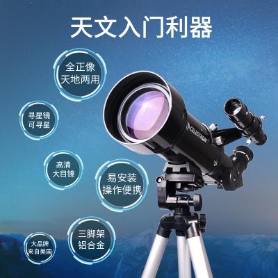 星特朗70400折射式專業天文望遠鏡 高倍高清夜視觀星 天地兩用 兒童學生入門