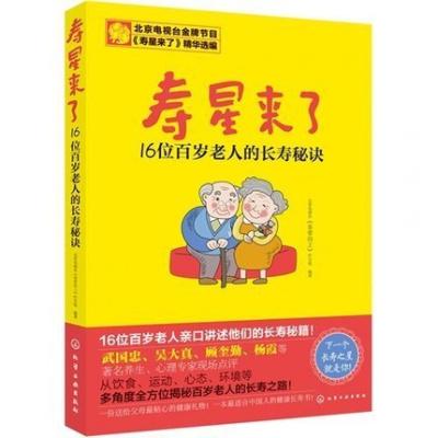 正版 寿星来了:16位百岁老人的长寿秘诀 保养保健 健康养生书籍 百岁老人长寿秘诀知识大全书籍