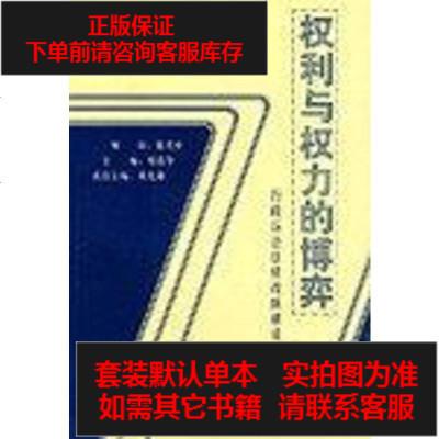 【二手8成新】权利与权力的博弈 9787801822109