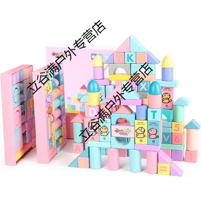 兒童積木質拼裝玩具多米諾骨牌2-3-6-8周歲寶寶幼兒園玩具