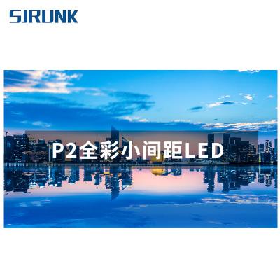 視疆(SJRUNK)LED全彩顯示屏P2/P2.5/P3/P4全彩小間距LED無縫拼接高清會議大屏P2