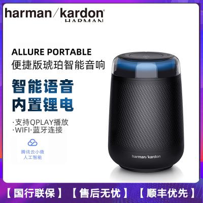 哈曼卡頓Allure Portable便攜式智能藍牙音箱小琥珀無線藍牙 充電音響低音wifi音箱