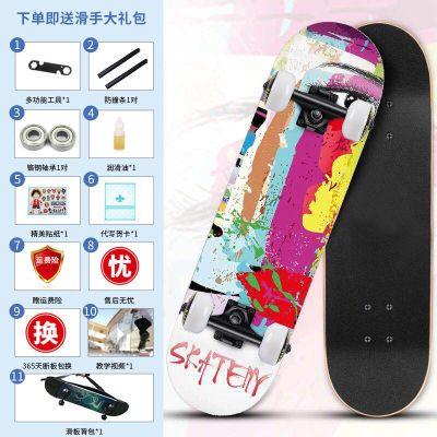 滑板男女學生韓版初成人兒童四輪雙翹滑板抖音刷街運動滑板車八月七