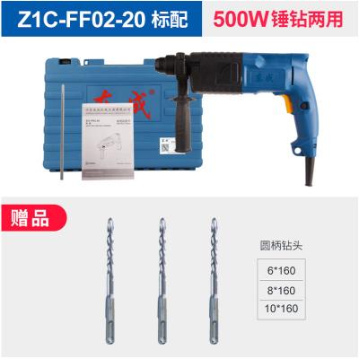 東成電動工具雙用電錘沖擊鉆電鉆兩用Z1C-FF02-20多功能家用輕型電錘電鎬水電開槽裝修工具