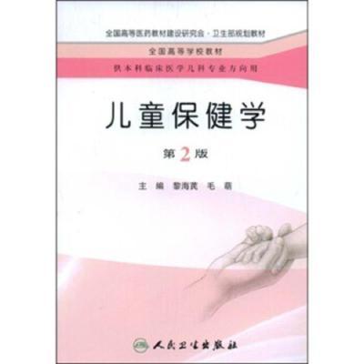 正版 兒童保健學(第2版)(兒科/本科)/無/117人民衛生出版社人民衛