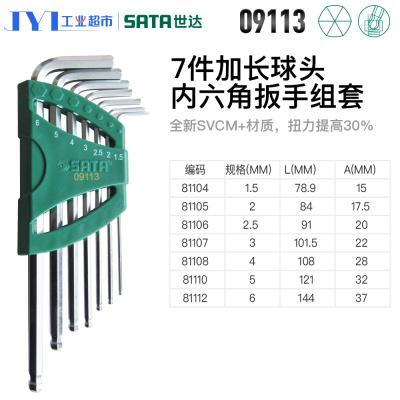 世達(SATA)加長內六角扳手套裝7件套六棱球頭內6角 9件內六方螺絲刀工具 09113/加長7件球頭