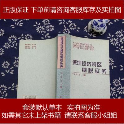 【手舊書成新】深圳經濟特區納稅實務 不詳 海天出版社 9787806156254