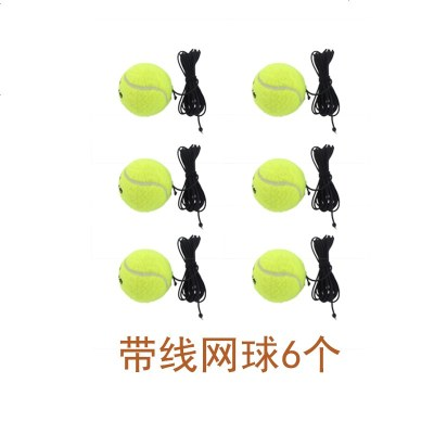 搭啵兔 網球訓練器訓練用球單人帶線回彈套裝自練繩練習彈力裝備器材用品