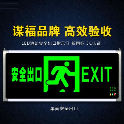 謀福 LED新國標消防應急燈 插安全出口疏散指示牌 緊急通道標志燈 安全出口指示燈 單面安全出口