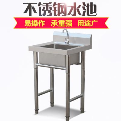 滿森(Masain)商用不銹鋼水槽水池單槽洗菜盆洗碗消毒解凍洗手池帶支架子