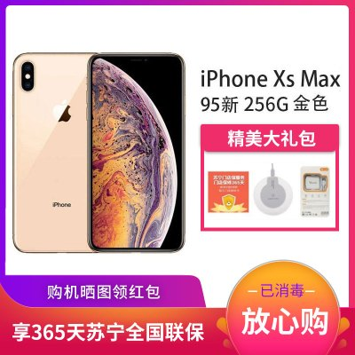【二手95新】蘋果 Apple iPhone XS Max 金色 256G 國行正品 全網通4G 二手蘋果xs 二手手機