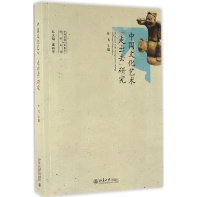 正版 中国文化艺术