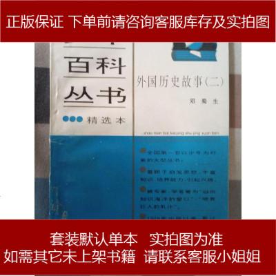 外國歷史故事()少年百科叢書精選 中國少年兒童出版社 9787500710066