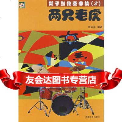 架子鼓獨奏曲集2:兩只老虎(附CD兩張)高炳點著湖南文藝出版社978404371 9787540437190