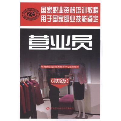 **職業資格培訓教程 營業員(初級)中國就業培訓技術指導中心中國勞動社會保障出版社9787504594945