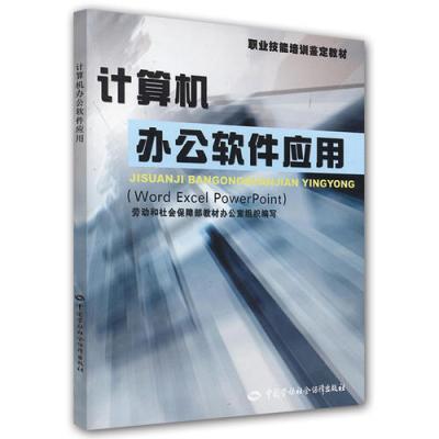 職業技能培訓鑒定教材計算機辦公軟件應用WordExcelPowerPoint