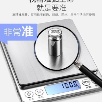 高精度精準廚房001家用天平小型電子秤烘焙食品器克稱稱重食物稱