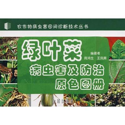 綠葉菜病蟲害及防治原色圖冊9787508246581金盾出版社