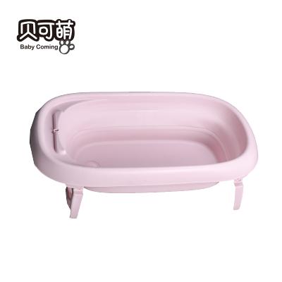 贝可萌 樱桃粉 儿童折叠浴盆