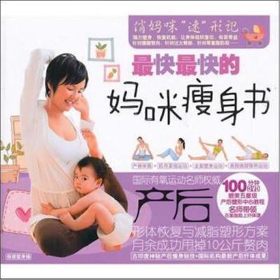快快的媽咪書(書+DVD)9787883528722大連音像出版社有限公司