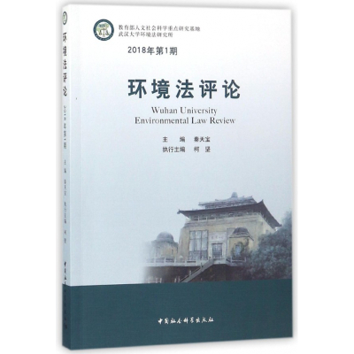 環境法評論(2018年第1期)
