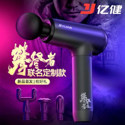 億健YIJIAN筋膜槍電動肌肉放松器健身電動沖擊槍深層震動按摩槍頸膜儀JM5