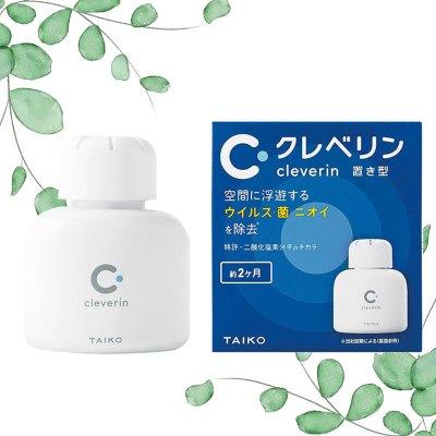 日本進口加護靈cleverin緩釋型空間除菌(150g*1瓶)兩個月用量除甲醛新車新房除味去甲醛強力型活性炭竹炭包靜置型