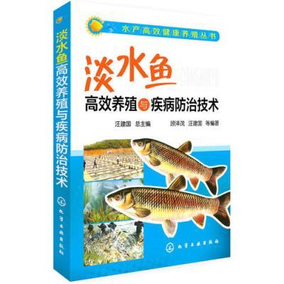 水產高效健康養殖叢書--淡水魚高效養殖與疾病防治技術