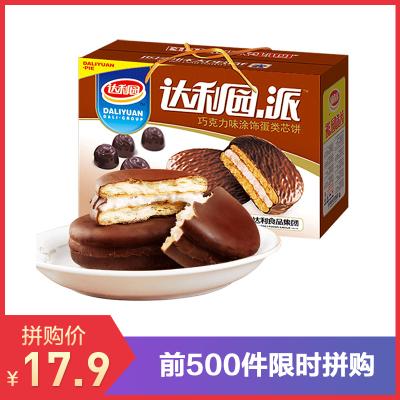 达利园巧克力派1kg饼干糕点零食年货礼盒整箱送礼办公室食品