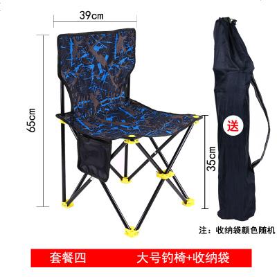 定制 標準套餐 套餐四(大號釣椅)+送收納袋椅釣魚椅折疊便攜多功能椅釣凳子戶外輕便坐椅寫生座椅漁具用品