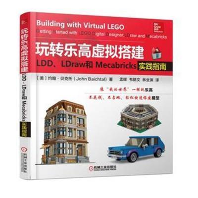 全新正版 玩轉樂高虛擬搭建:LDD、LDraw和Mecabricks實踐指南