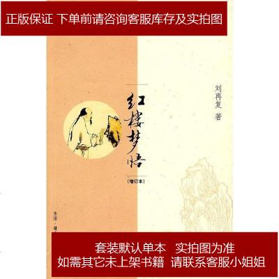 紅樓夢悟(增訂本) 劉再復 生活·讀書·新知三聯書店 9787108030344