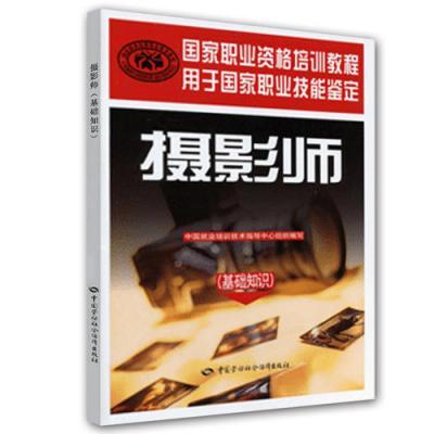 攝影師(基礎知識)國家職業資格培訓教程(國家職業技能鑒定輔導用書,職業技能鑒定國家題庫命題的直接依據)