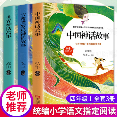 快樂讀書吧四年級上冊全套3冊 中國神話故事+古希臘羅馬神話故事+世界神話故事 小學生神話故事課外書 小學四年級上冊必讀書