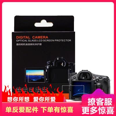鋼化膜 金剛屏屏幕貼膜適索尼微單相機A7R4/A7R3/A5100/A6000/A6400/A7M2/A7R2/A7M3