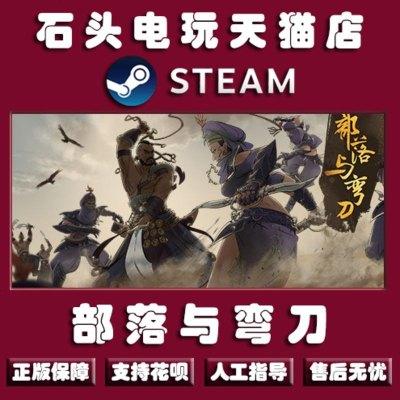 PC中文正版Steam 部落與彎刀 Sands of Salzaar 冒角色扮演策略游戲