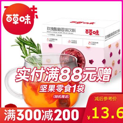 百草味 沖飲 玫瑰酸梅湯135g 免煮速溶沖飲飲料玫瑰話梅酸梅塊滿滿